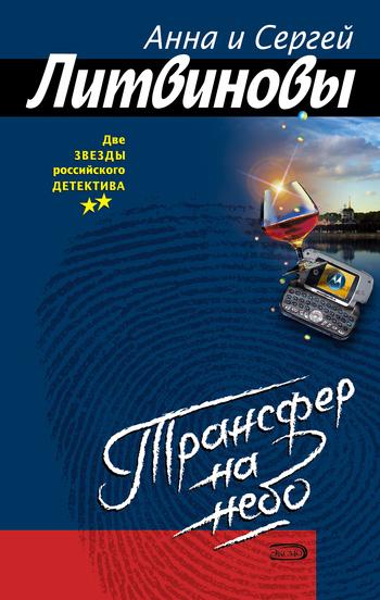 обложка электронной книги Трансфер на небо