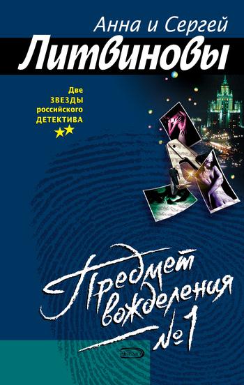 обложка электронной книги Предмет вожделения № 1