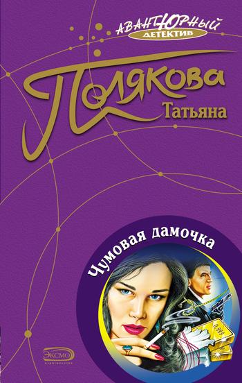 Скачать Татьяна Полякова бесплатно Чумовая дамочка