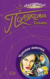 Полякова, Татьяна  - Чумовая дамочка