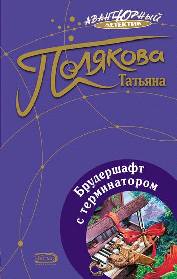 Скачать Татьяна Полякова бесплатно Брудершафт с терминатором