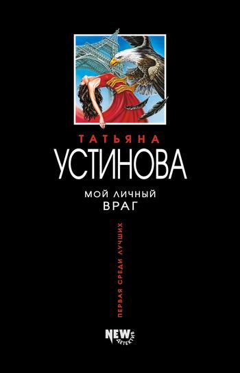 бесплатно Мой личный враг Скачать Татьяна Устинова