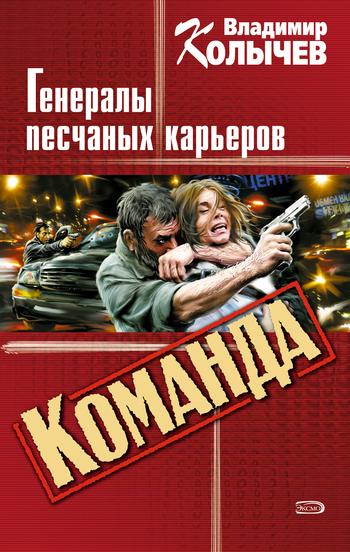 Владимир Колычев - Генералы песчаных карьеров