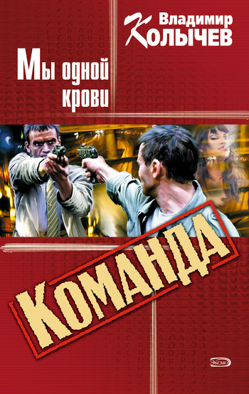 Скачать Мы одной крови бесплатно Владимир Колычев