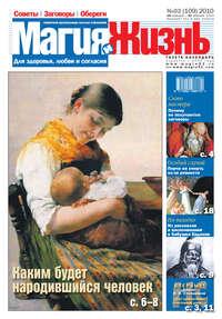 жизнь, Магия и  - Магия и жизнь. Газета сибирской целительницы Натальи Степановой №2 (109) 2010