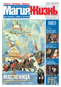 - Магия и жизнь. Газета сибирской целительницы Натальи Степановой №3 (110) 2010