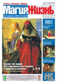жизнь, Магия и  - Магия и жизнь. Газета сибирской целительницы Натальи Степановой №7 (114) 2010