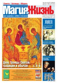 жизнь, Магия и  - Магия и жизнь. Газета сибирской целительницы Натальи Степановой №10 (117) 2010