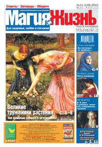 жизнь, Магия и  - Магия и жизнь. Газета сибирской целительницы Натальи Степановой №11 (118) 2010