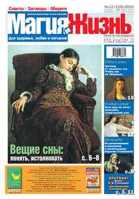 - Магия и жизнь. Газета сибирской целительницы Натальи Степановой №12 (119) 2010