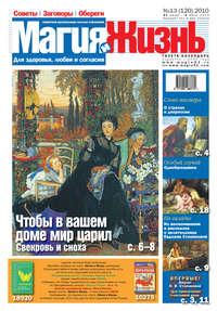 жизнь, Магия и  - Магия и жизнь. Газета сибирской целительницы Натальи Степановой №13 (120) 2010