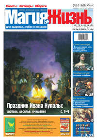 жизнь, Магия и  - Магия и жизнь. Газета сибирской целительницы Натальи Степановой №14 (121) 2010