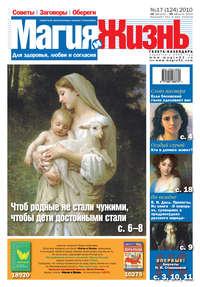 жизнь, Магия и  - Магия и жизнь. Газета сибирской целительницы Натальи Степановой №17 (124) 2010