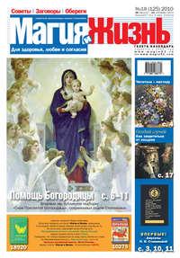 - Магия и жизнь. Газета сибирской целительницы Натальи Степановой №18 (125) 2010