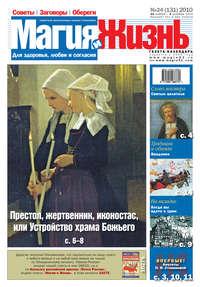 жизнь, Магия и  - Магия и жизнь. Газета сибирской целительницы Натальи Степановой №24 (131) 2010