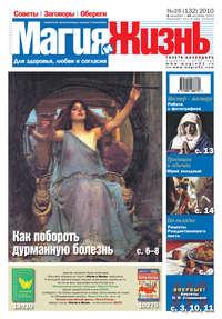 жизнь, Магия и  - Магия и жизнь. Газета сибирской целительницы Натальи Степановой №25 (132) 2010