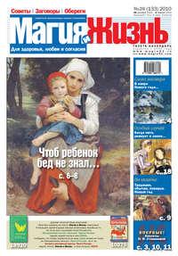 жизнь, Магия и  - Магия и жизнь. Газета сибирской целительницы Натальи Степановой №26 (133) 2010