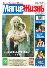 жизнь, Магия и  - Магия и жизнь. Газета сибирской целительницы Натальи Степановой №2 (135) 2011