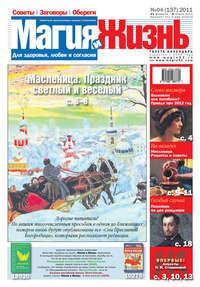 жизнь, Магия и  - Магия и жизнь. Газета сибирской целительницы Натальи Степановой &#84704 (137) 2011
