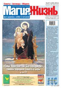 жизнь, Магия и  - Магия и жизнь. Газета сибирской целительницы Натальи Степановой №7 (140) 2011