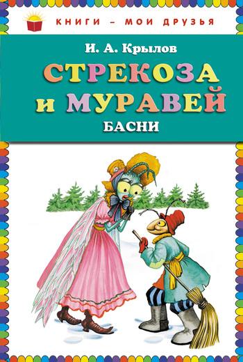 Иван Крылов Стрекоза и муравей (сборник) иван комлев ковыль сборник