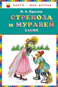 Крылов, Иван  - Стрекоза и муравей (сборник)