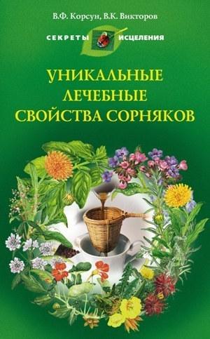 Уникальные лечебные свойства сорняков от ЛитРес