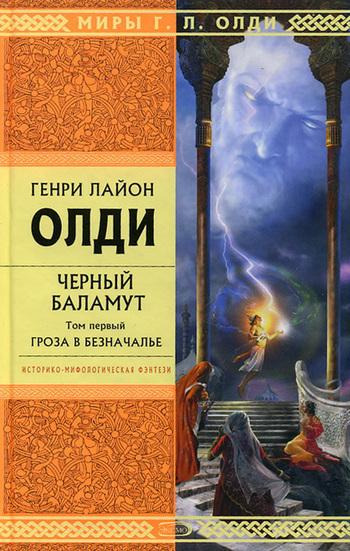 Гроза в Безначалье LitRes.ru 59.000