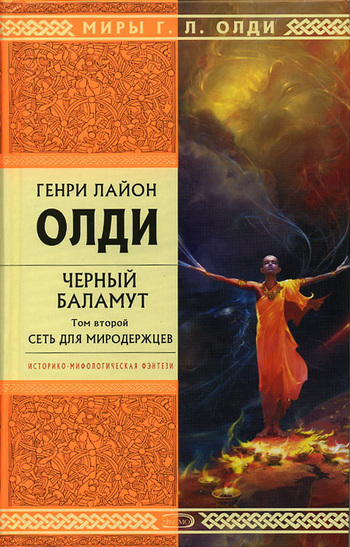 интригующее повествование в книге Генри Лайон Олди