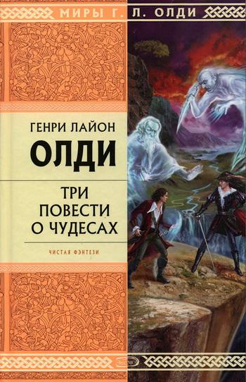 Снулль вампира Реджинальда LitRes.ru 19.000