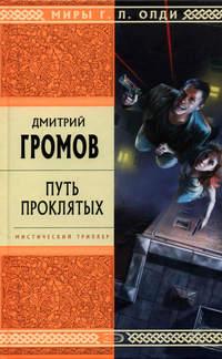 Громов, Дмитрий  - Путь проклятых