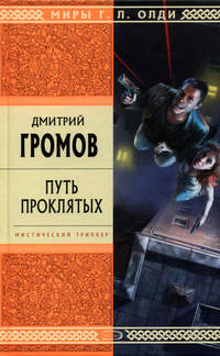Дмитрий, Громов - Вампиры. Путь проклятых