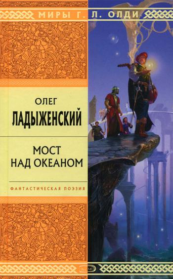 Олег Ладыженский Мост над океаном