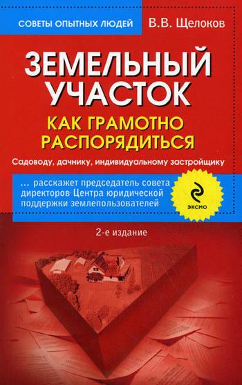 Виктор Щелоков бесплатно