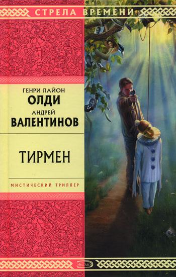 Генри Олди, Андрей Валентинов - Тирмен