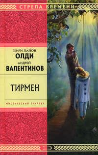 Олди, Генри Лайон  - Тирмен