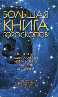 Отсутствует Большая книга гороскопов елизавета данилова восточный гороскоп