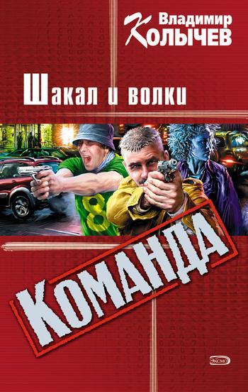 Владимир Колычев - Шакал и волки