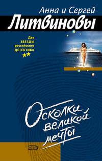 Литвиновы, Анна и Сергей  - Осколки великой мечты