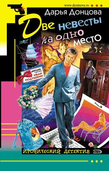 Обложка книги Две невесты на одно место, автор Донцова, Дарья