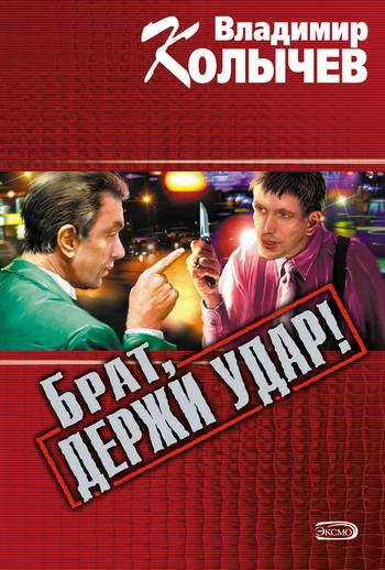 Скачать книгу Брат, держи удар! автор Владимир Колычев