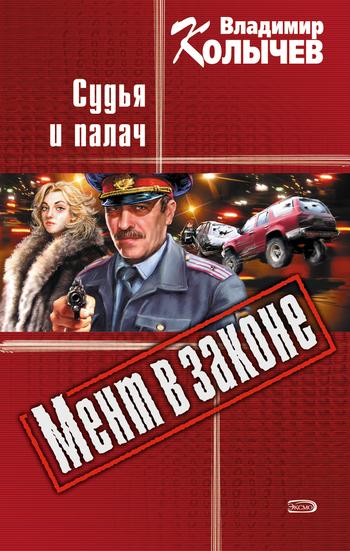 бесплатно книгу Владимир Колычев скачать с сайта
