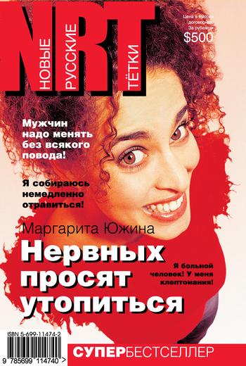 Скачать книгу Нервных просят утопиться автор Маргарита Южина