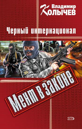 Криминальные боевики