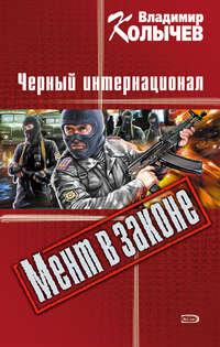 Колычев, Владимир  - Черный интернационал