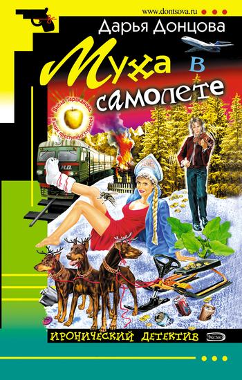 Обложка книги Муха в самолете, автор Донцова, Дарья