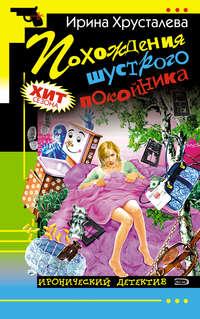 Хрусталева, Ирина  - Похождения шустрого покойника