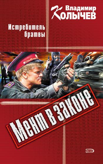 Скачать книгу Истребитель брaтвы автор Владимир Колычев