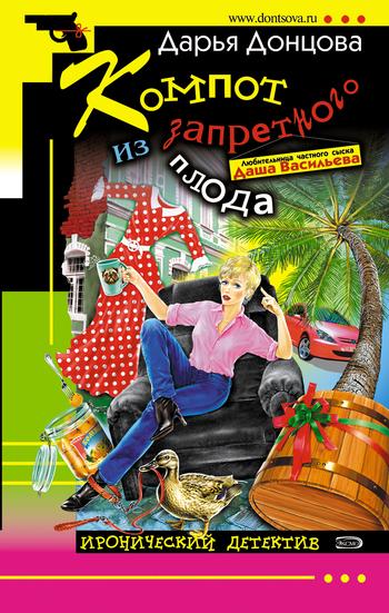 Обложка книги Компот из запретного плода, автор Донцова, Дарья