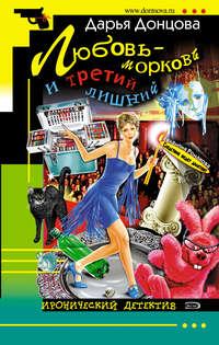 Донцова, Дарья - Любовь-морковь и третий лишний